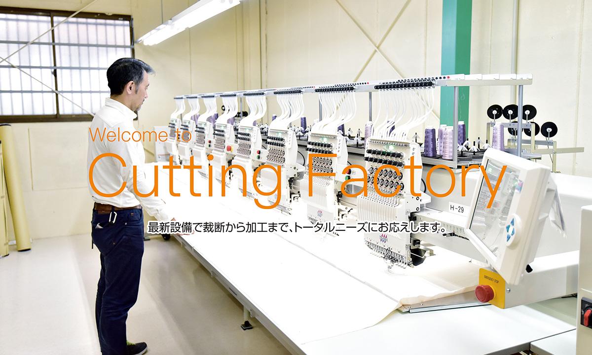 Welcome to Cutting Factory 最新設備で裁断から加工まで、トータルニーズにお応えします。